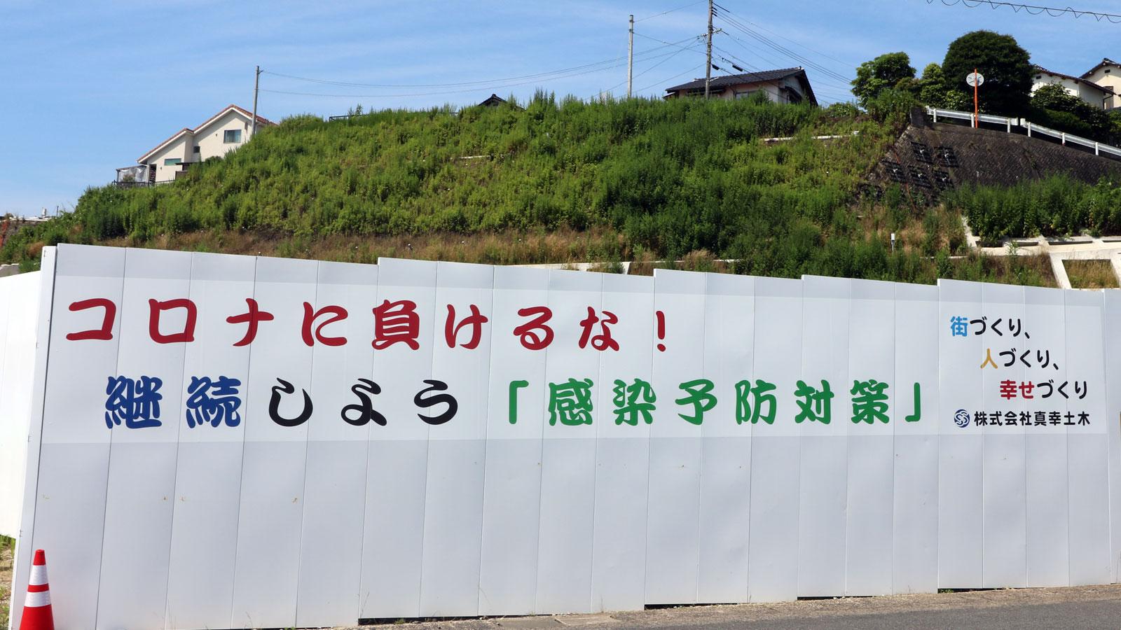 工業 コロナ 松江